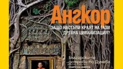 Величието на Ангкор