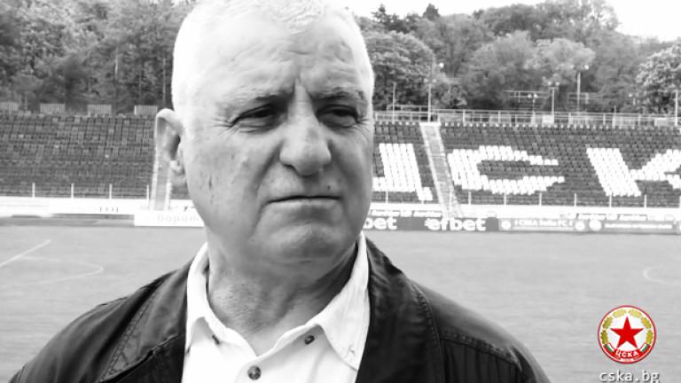 Почина легендарният футболист на ЦСКА Борис Гаганелов. Ето и официалното