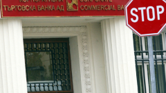 """Турски холдинг с мерак за придобиването на КТБ и банка """"Виктория"""""""