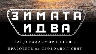 Новата книга на Гари Каспаров срещу Путин е вече в България. Вижте откъс от нея