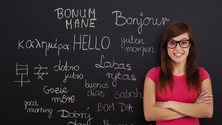 Защо няма смисъл да учим чужд език, след като навършим 18