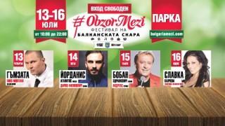 Бобан Здравкович и Гъмзата пеят на Фестивала на балканската скара