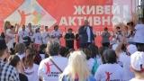 Министър Кралев откри първото издание на инициативата Живей Активно! в Пловдив