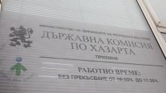 Комисията по хазарта прехвърля правомощията си на шефа на НАП