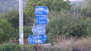 Жители на Джерман искат отмяна на винетката, както е за кварталите на София