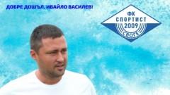 Ивайло Василев е новият старши-треньор на Спортист (Своге)
