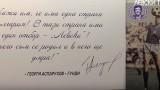 """Тунелът на """"Герена"""" беше обрисуван с някои от най-великите цитати на Георги Аспарухов"""