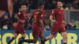 Рома победи Торино с 3:0
