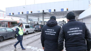 "По 50 евро на шефа струвала митничарска смяна на ""Калотина"""
