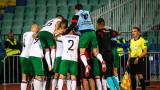 България победи Литва с 1:0 в световна квалификация