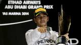 Люис Хамилтън е новият световен шампион във Формула 1!