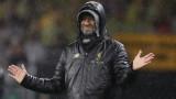Юрген Клоп: Пеп не е бил на финал в Шампионската лига от доста време