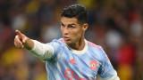 Защо Кристиано Роналдо се изнесе от дома си