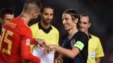Лука Модрич: Срамът срещу Испания не трябва да се повтаря никога