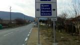 """Пътищата са мокри, ограничения по магистралите """"Хемус"""" и """"Люлин"""""""