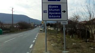 Ограничено е движението по път Шумен-Карнобат до разклона за Смядово