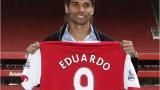 Едуардо: Готов съм да се върна