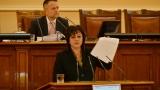 Споразумението Канада-ЕС ще унищожи българската икономика, убедена Нинова