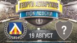 """Официално: Левски няма да играе с Бока, """"сините"""" срещат европейски гранд на 19 август"""