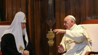 Папата и руският патриарх се видяха в Куба