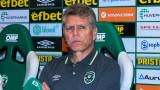Пауло Аутуори след победата в Бистрица: Имаме определени стратегии, които следваме