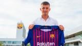 Барселона с доста странен трансфер