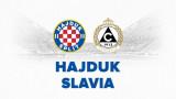 Засилен интерес към мача на Славия тази вечер