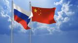 Русия и Китай работят по инвестиционни проекти за $100 милиарда