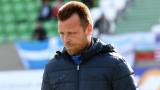 Елин Топузаков: Традициите задължават Левски да играе нападателно