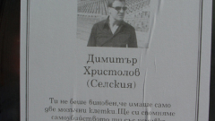 """Феновете на Ботев """"погребаха"""" Христолов"""
