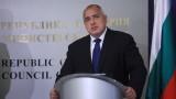 Борисов успокоява: нулева миграция на нашата граница