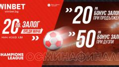 Игри на нерви, протокол и шанс за изненади в осминафиналите на Шампионската лига