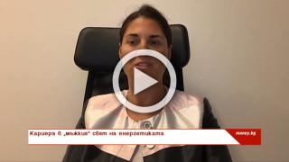 Успелите българи: Една българка в австрийската енергетика