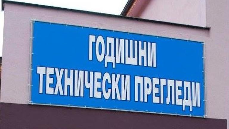 Българи в Босилеград притеснени от глоби у нас заради изтекъл технически преглед