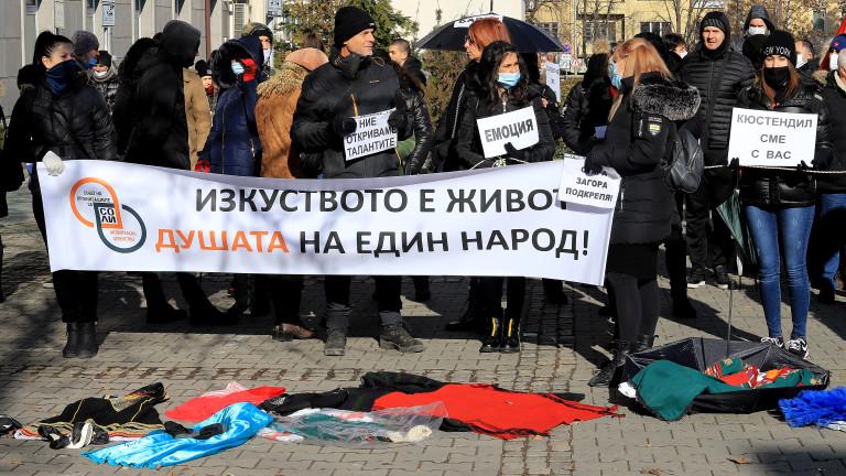 Два протеста на представители на школите за изкуства, танци и
