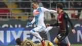 Наполи отдалечи Милан от Шампионска лига