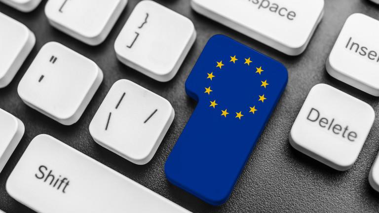 """Брюксел пита гражданите на ЕС доволни ли са от домейна """".eu"""""""