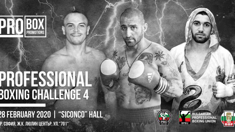 """Professional Boxing Challenge: """"Целим развитието на бойците не само в Европа, но и в цял свят"""""""