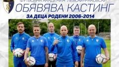 """Академия """"Левски-Раковски"""" обявява кастинг за деца"""