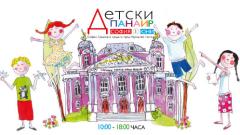 50 безплатни ателиета за деца на 1 юни