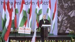 Унгария няма да прави отстъпки за основания от Сорос университет