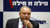 Нетаняху разшири правителството с крайнодесните на ексвъншния министър Либерман