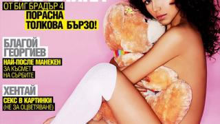 Ангелина от Биг Брадър 4 на корицата на FHM