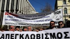 Жителите на островите в Гърция преместиха протеста срещу мигрантите в Атина