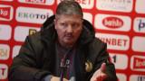 Любо Пенев закъсня с час и каза: Времето не бе достатъчно, очаквам нови в ЦСКА