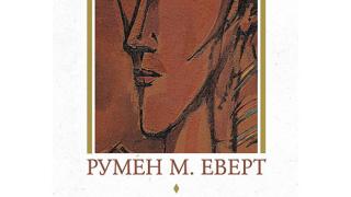 """""""Имигрантката"""" от Румен М. Еверт"""
