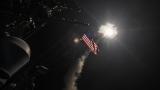 САЩ обстрелваха с крилати ракети военна база в Сирия