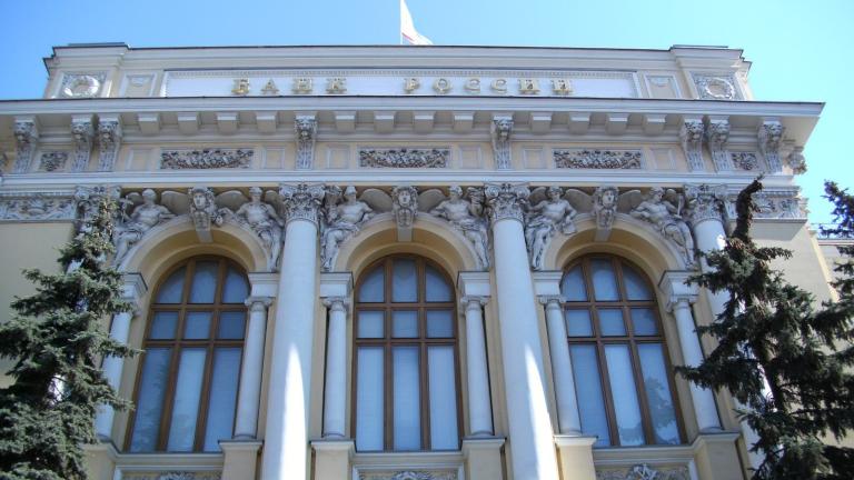 Централната банка на Русия понижи основната лихва до 10%