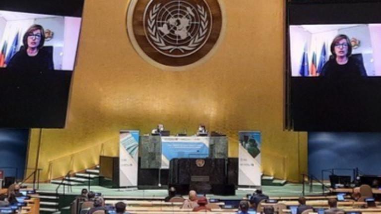 Захариева: Глобалното единство е ключово за преодоляване на пандемията