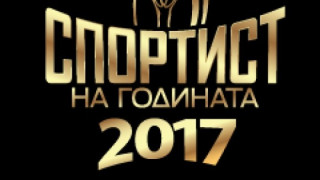 Вижте номинациите за Спортист на 2017-а година